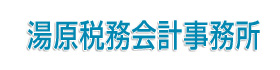 湯原税務会計事務所